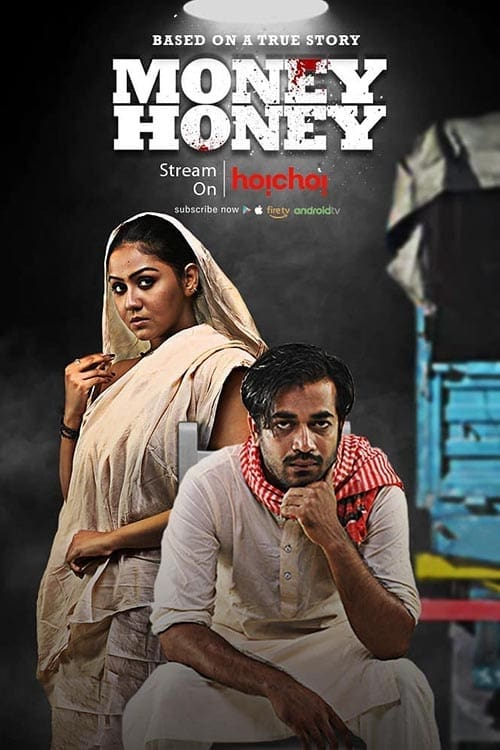 Money Honey (2019)