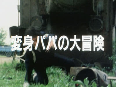 Super Sentai Season 6 :Episode 41  Large Venture Of Transformation Father
