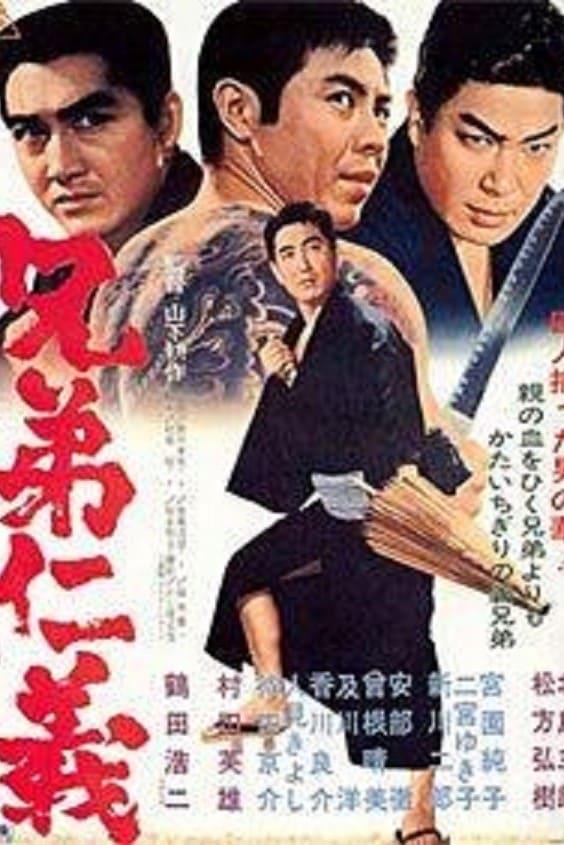 Code Between Brothers (1966)