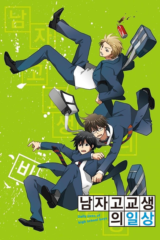 Daily Lives of High School Boys (2012)