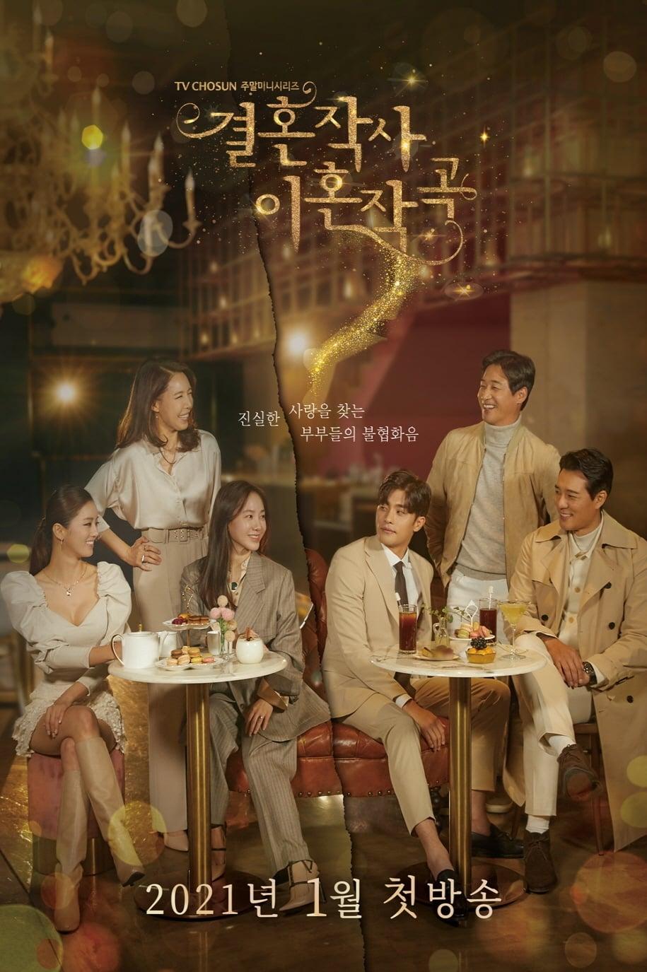 Nonton Drama Korea Love (ft. Marriage & Divorce) (2021)