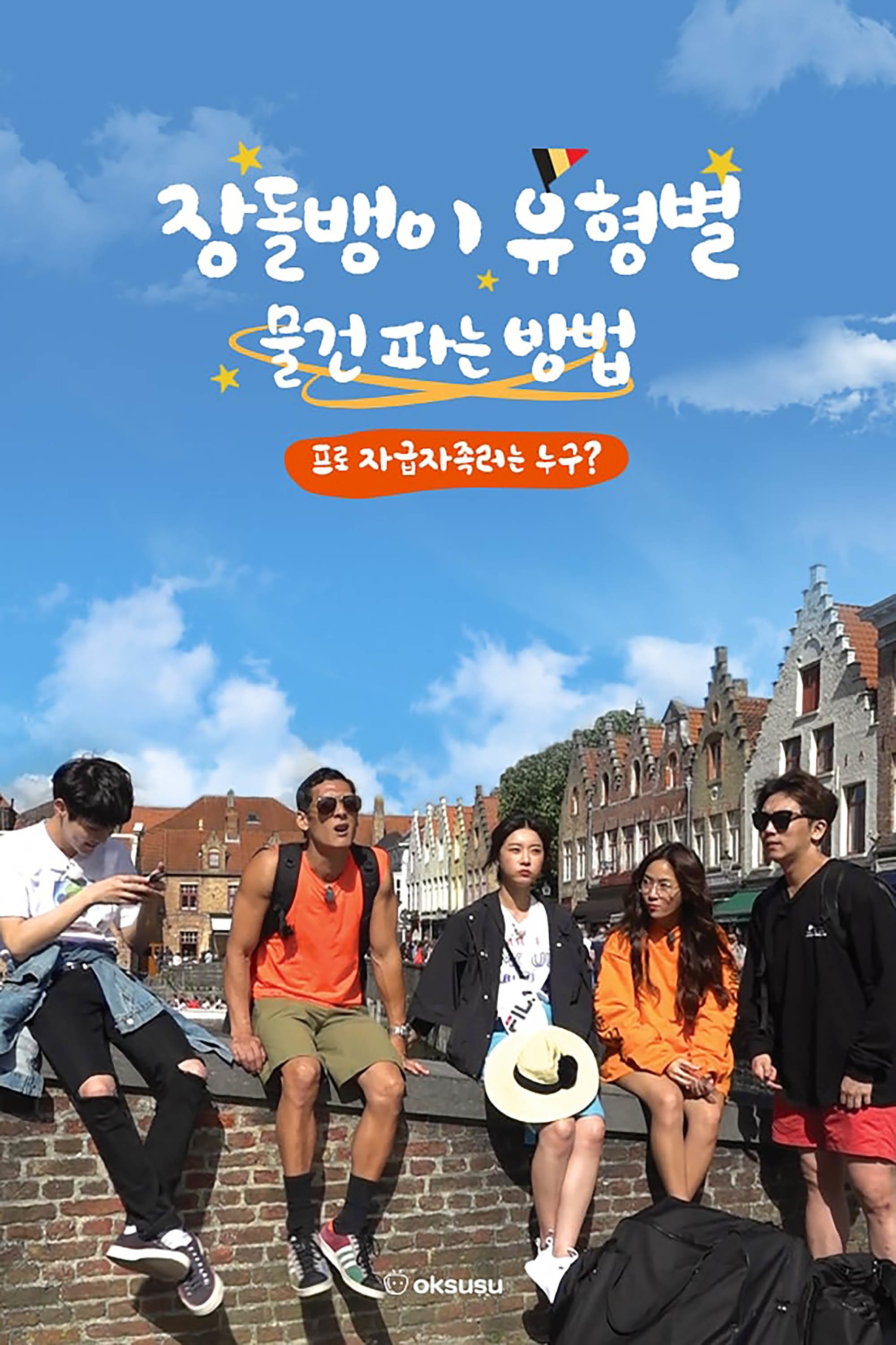 Looking For Trouble (2017)