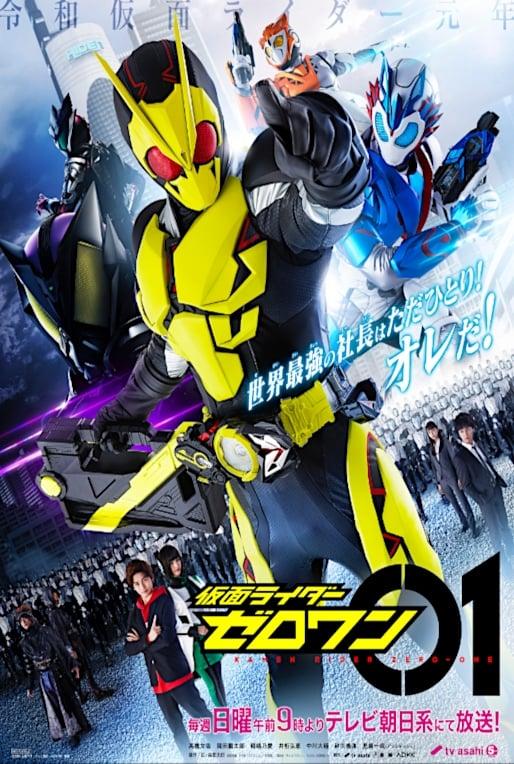 Kamen Rider Season 30