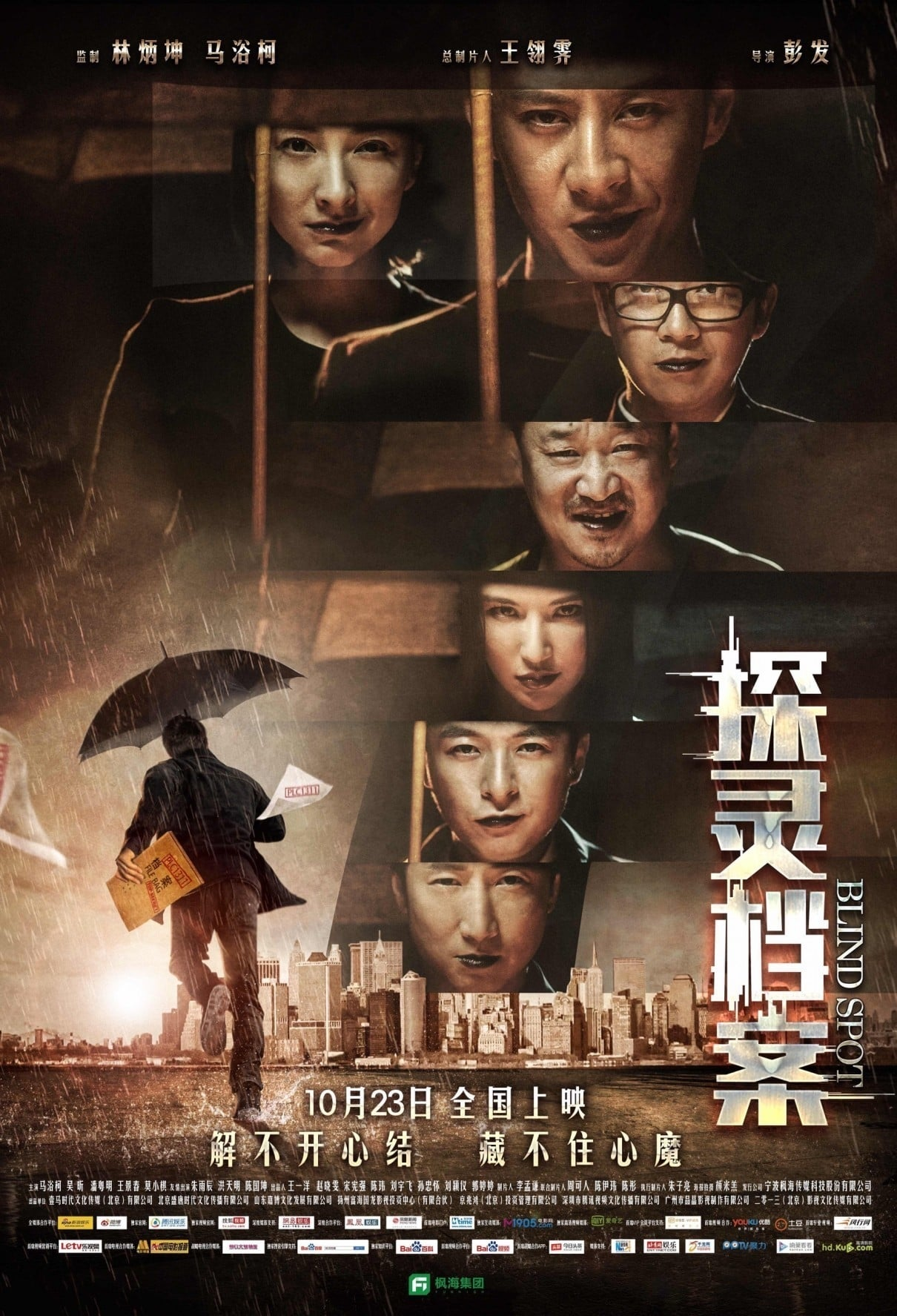 Blind Spot (2015)
