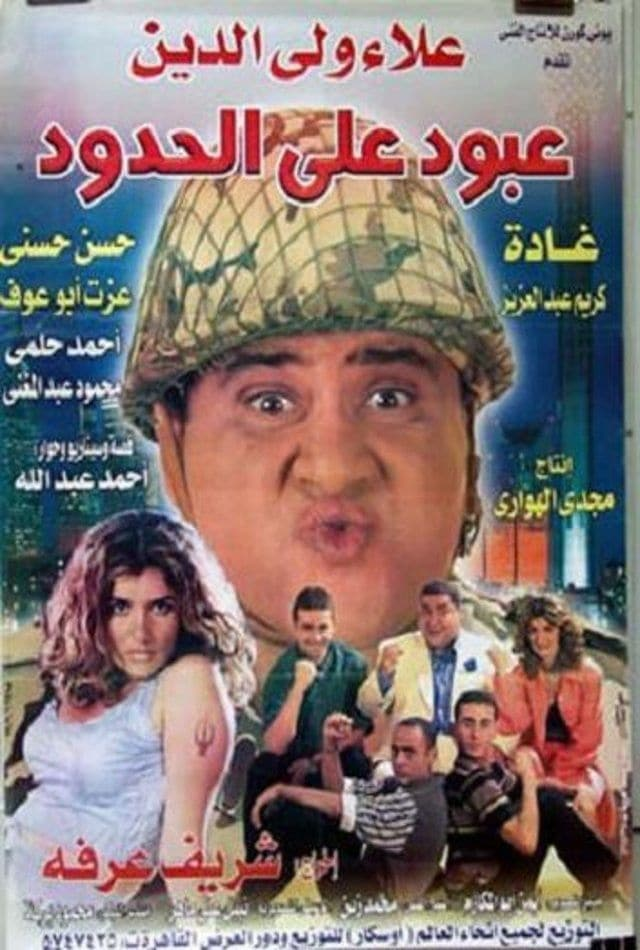 Aboud on the Border (1999)