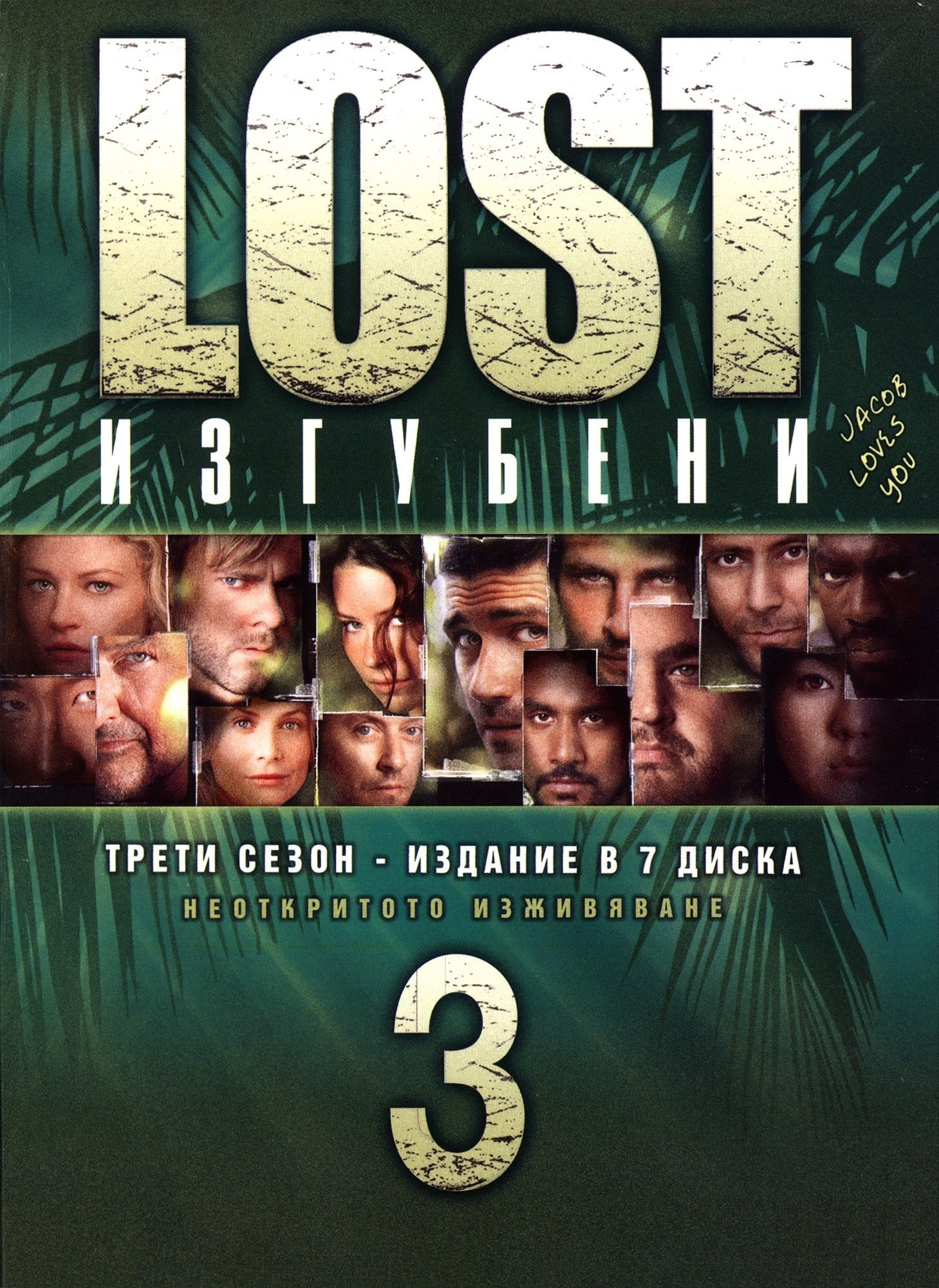Изгубени – Сезон 3
