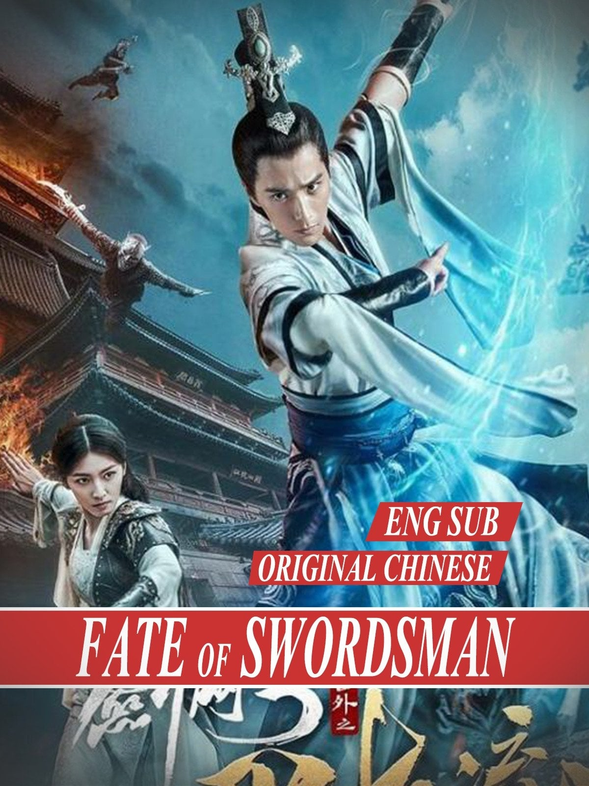 The Fate of Swordsman (2017)