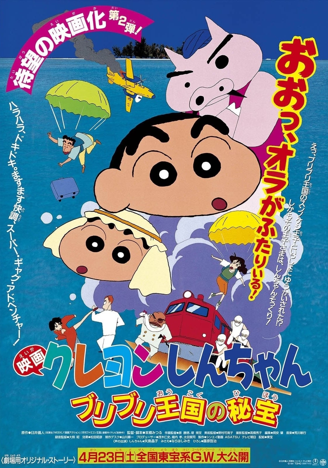 Crayon Shin-chan: The Hidden Treasure of the Buri Buri Kingdom (1994)