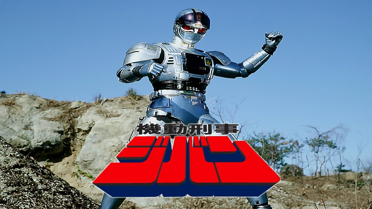 Policial de Aço Jiban