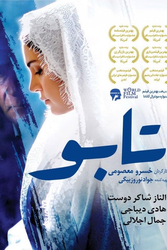 Taboo (2015)