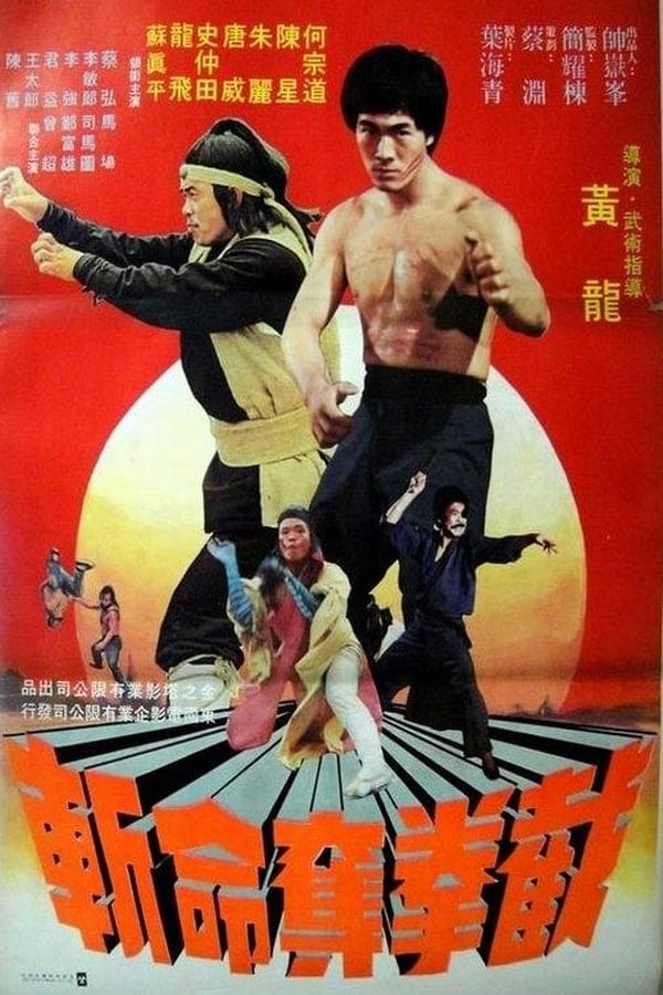 Deadly Strike (1978)