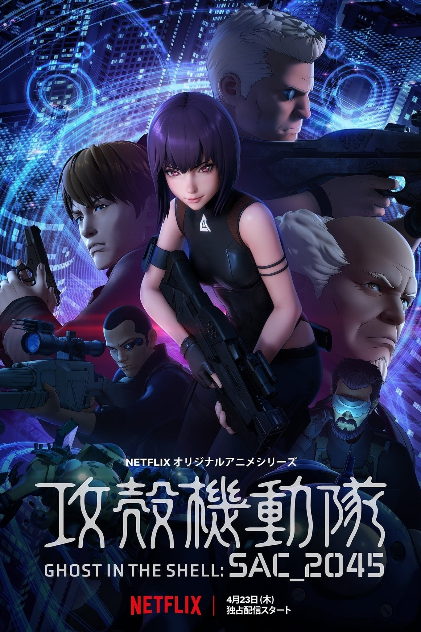 Ghost in the Shell: SAC_2045 (2020)