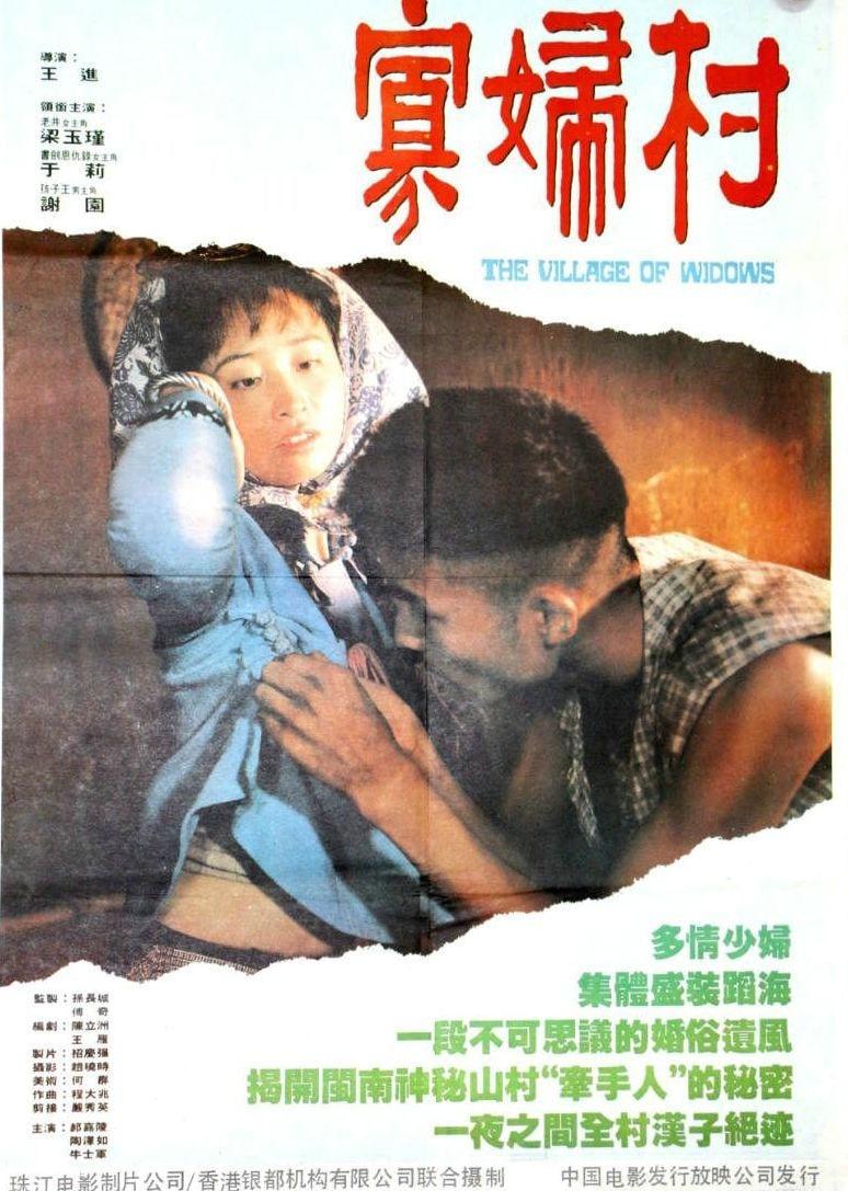 The Village of Widows (1989)