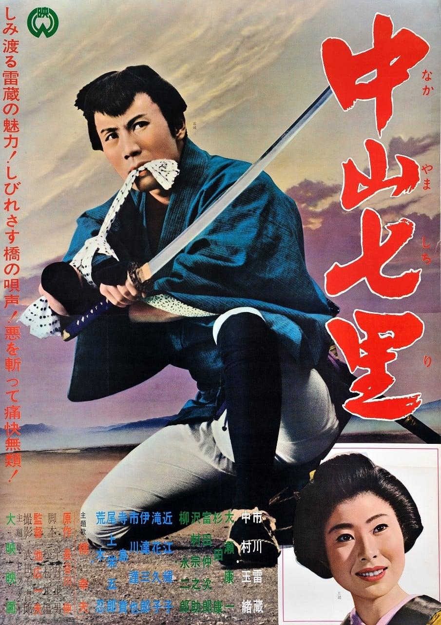 Ver Seven Miles to Nakayama Online HD Español (1962)