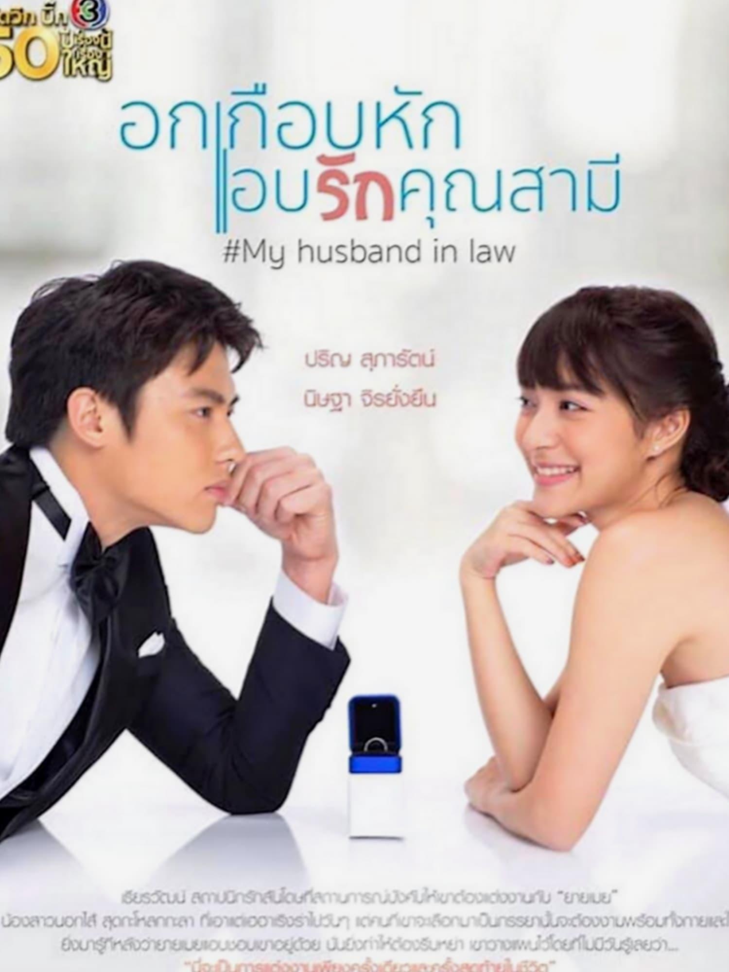 Xem Phim Yêu Thầm Anh Xã - My Husband in Law Full Vietsub   Thuyết Minh HD Online