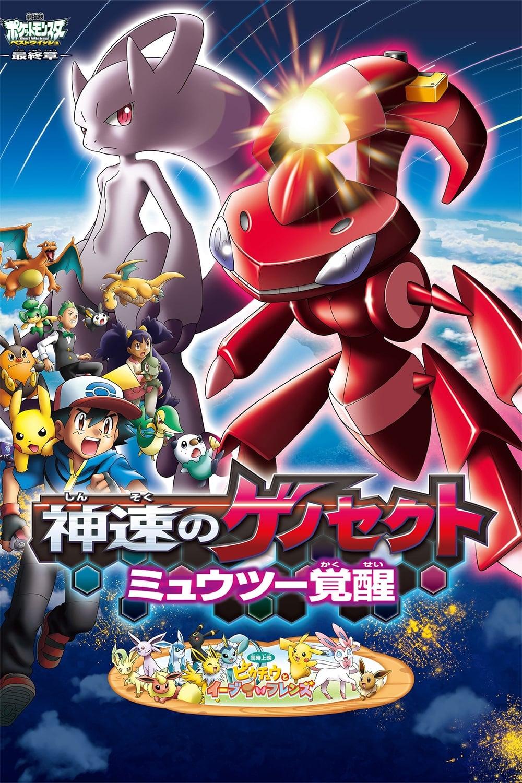 voir film Pokémon, le film : Genesect et l'éveil de la légende streaming