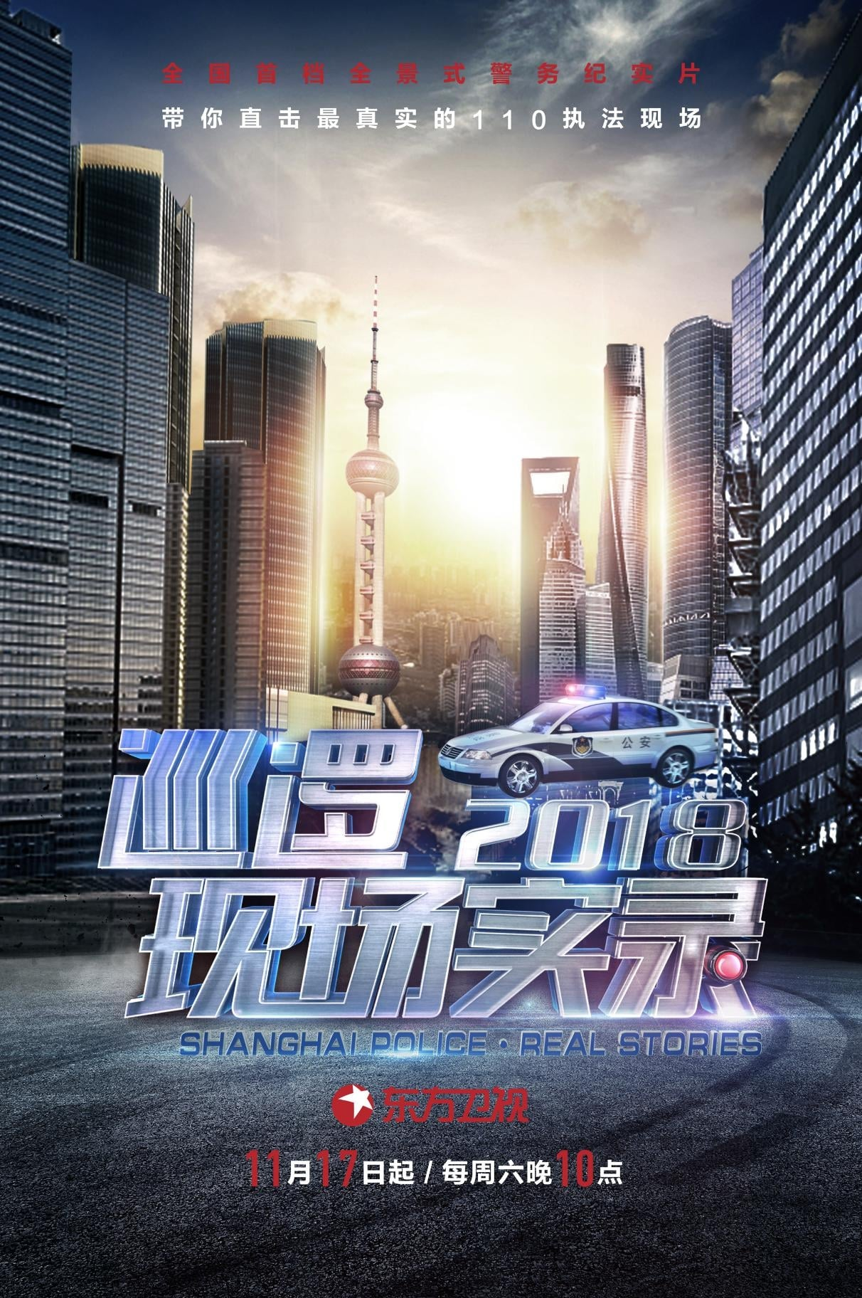SHANGHAI POLICE REAL STORIES (2018)