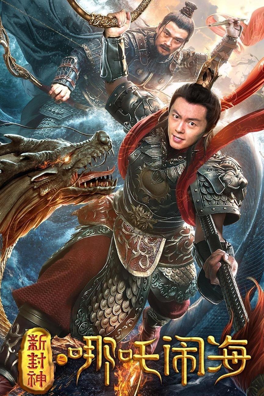 Nezha Conquers the Dragon King (2019)
