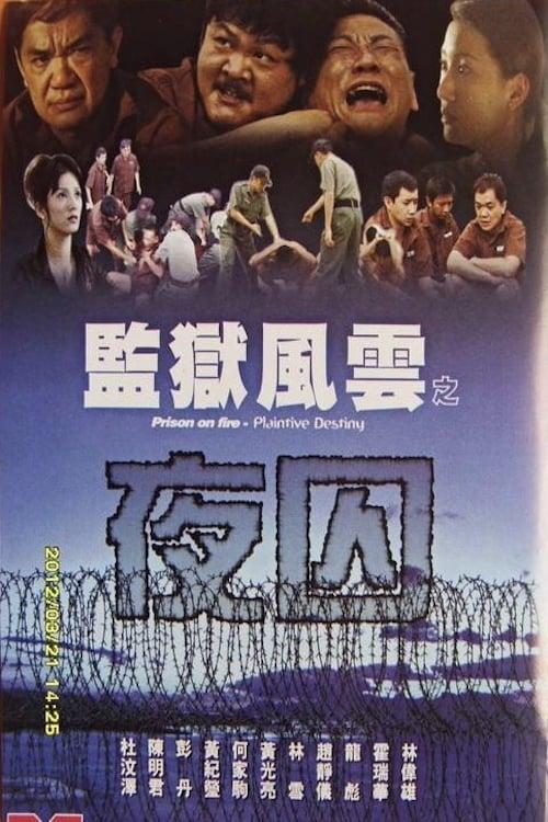 Prison on Fire: Plaintive Destiny (2001)