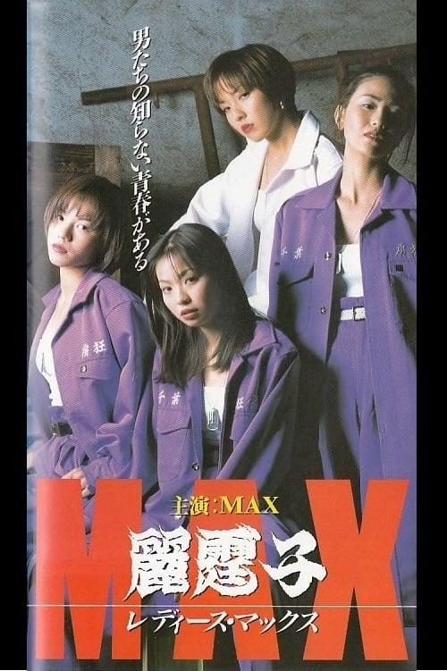 Ver Ladies Max Online HD Español (1996)