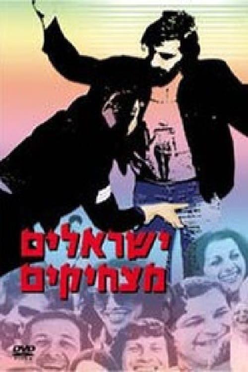 Ver Yisraelim Matzhikim Online HD Español (1978)
