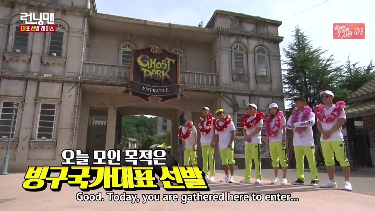 Running Man Season 1 :Episode 310  Representative Player Contest Race (1)
