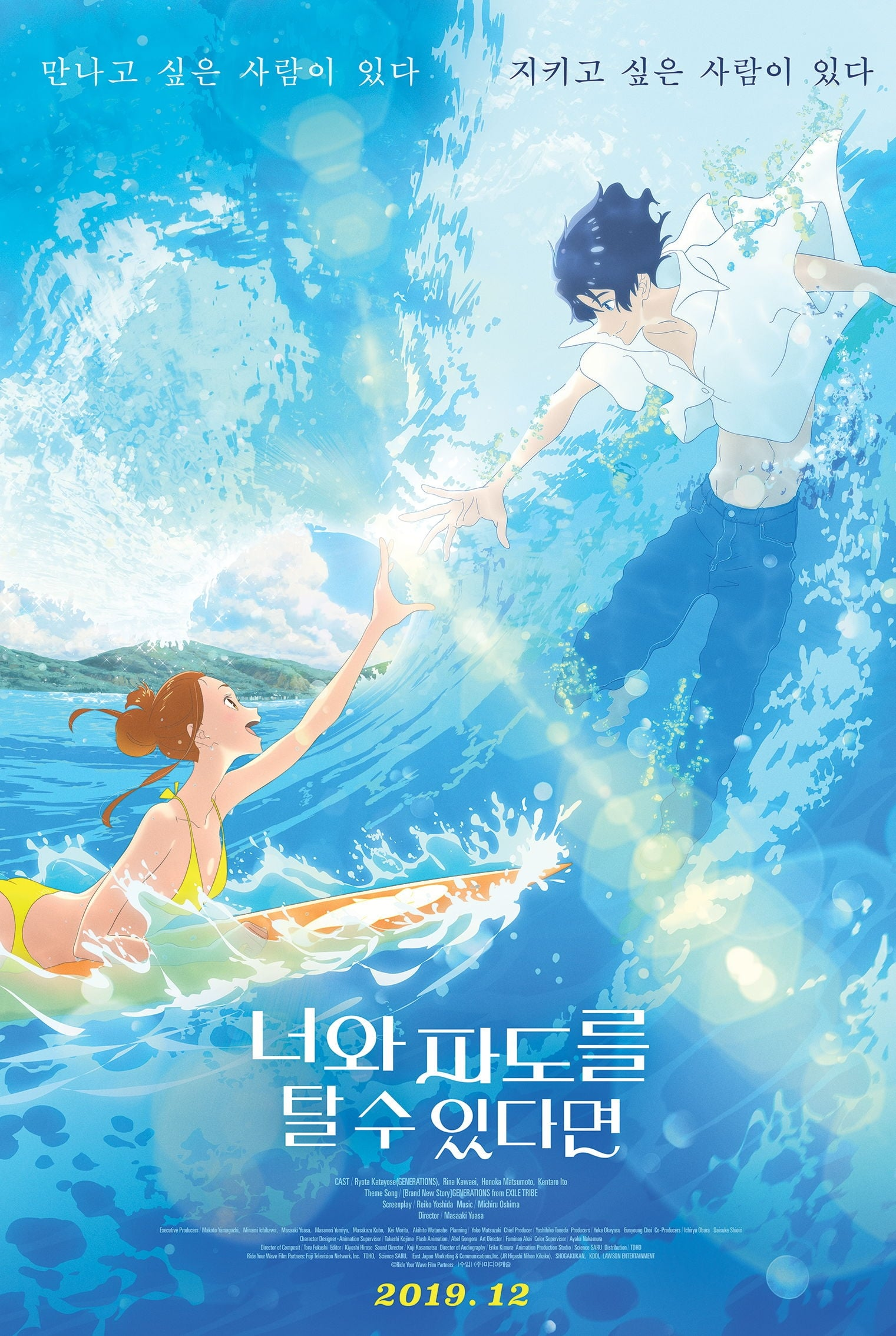 Riding a Wave with You (2019)