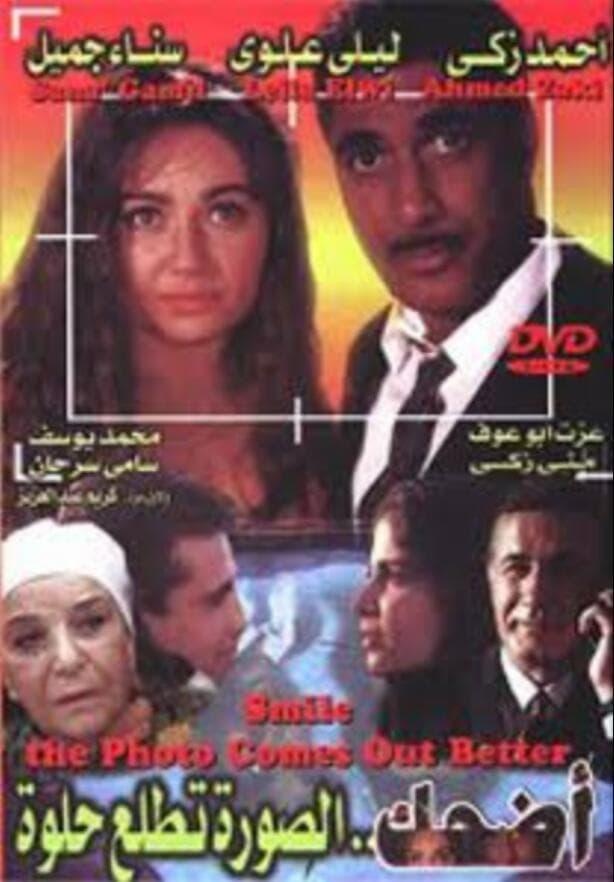 Ver Edhak el soura tetlaa helwa Online HD Español (1998)