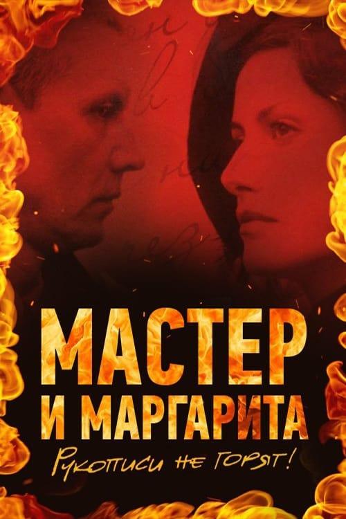 Мастер и Маргарита TV Shows About Black Magic