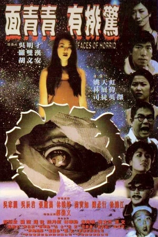 Ver Mian qing qing you pai jing Online HD Español (1998)