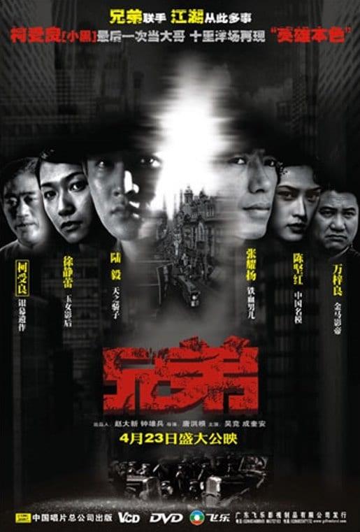 Fidelity (2004)