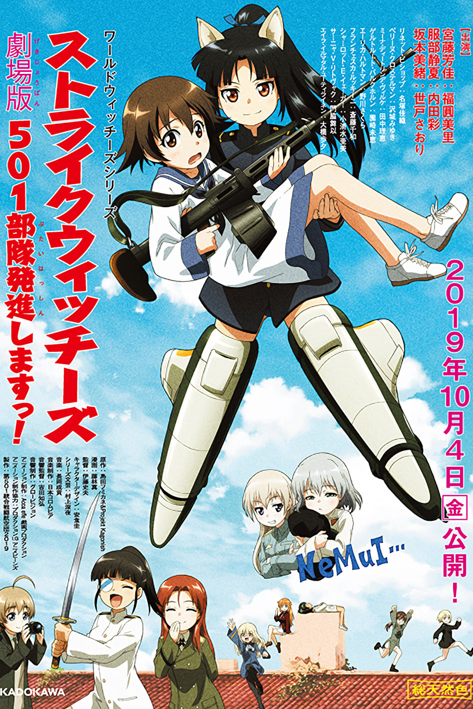 Strike Witches: 501st Joint Fighter Wing Take Off! The Movie