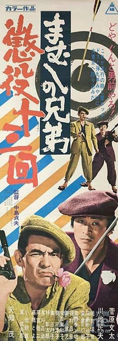 Ver Bodigaado Kiba: Hissatsu sankaku tobi Online HD Español (1973)