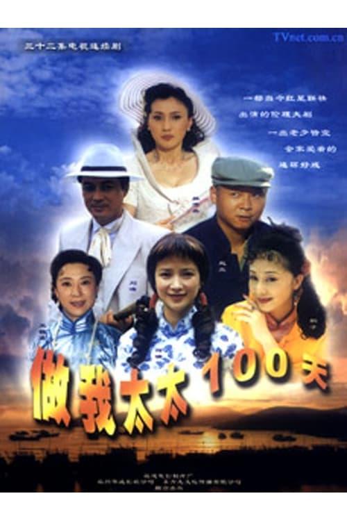 做我太太一百天 (2000)