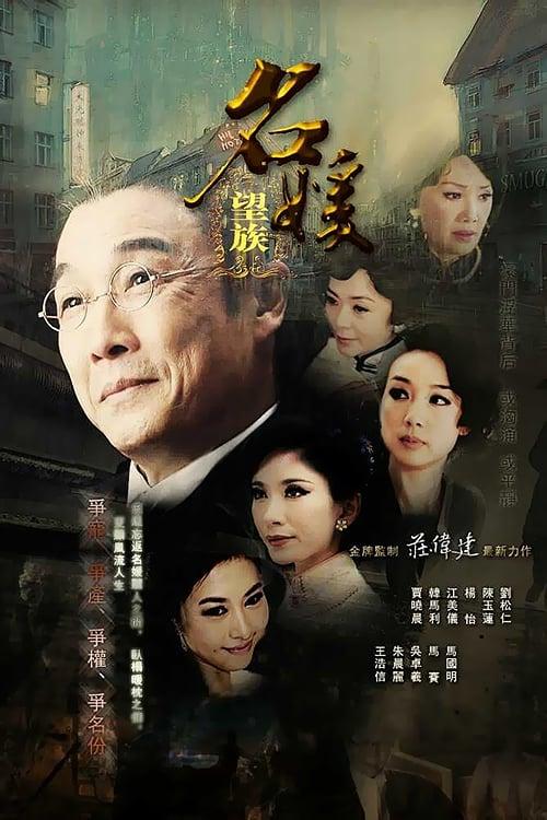 名媛望族 TV Shows About 1930s