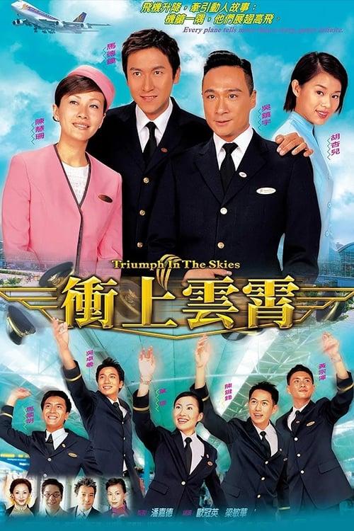 衝上雲霄 TV Shows About Airplane