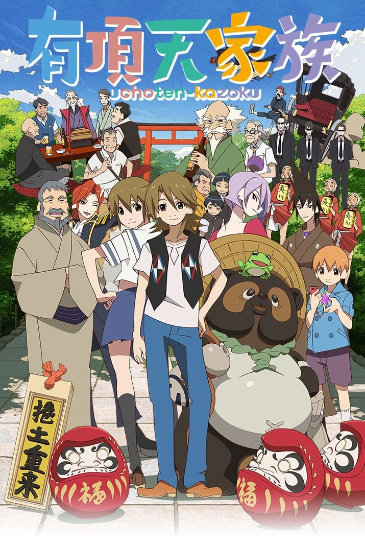 The Eccentric Family (2013)