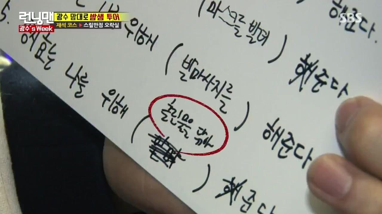 Running Man Season 1 :Episode 340  Member's Week 7 - Lee Kwang Soo Special