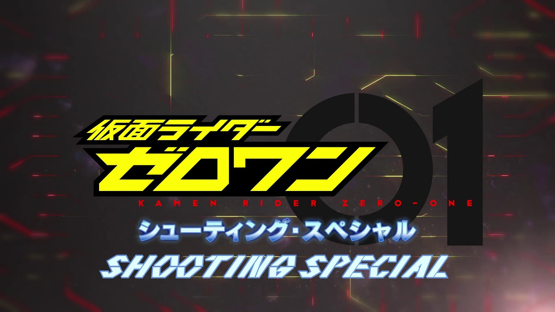 Kamen Rider Season 0 :Episode 21  Kamen Rider Zero-One: Shooting Special