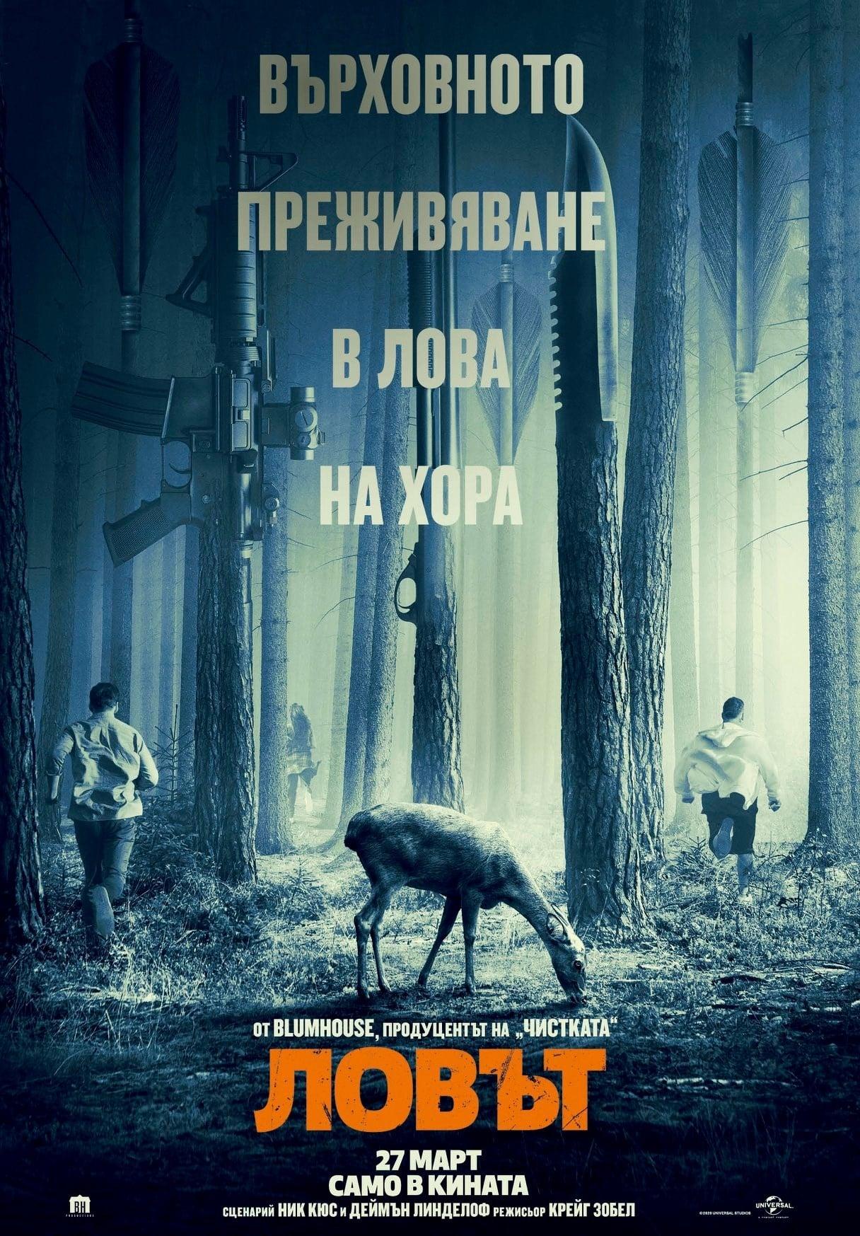 Ловът