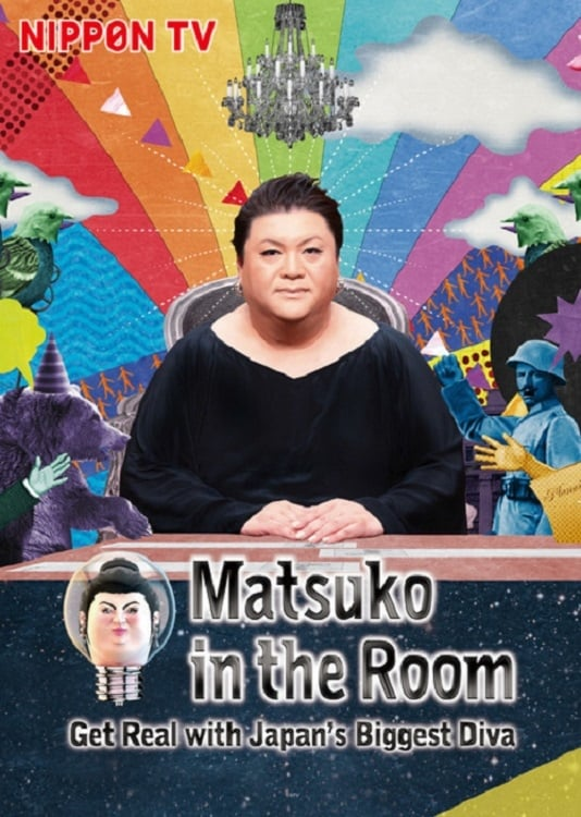 Matsuko in the Room (2015)