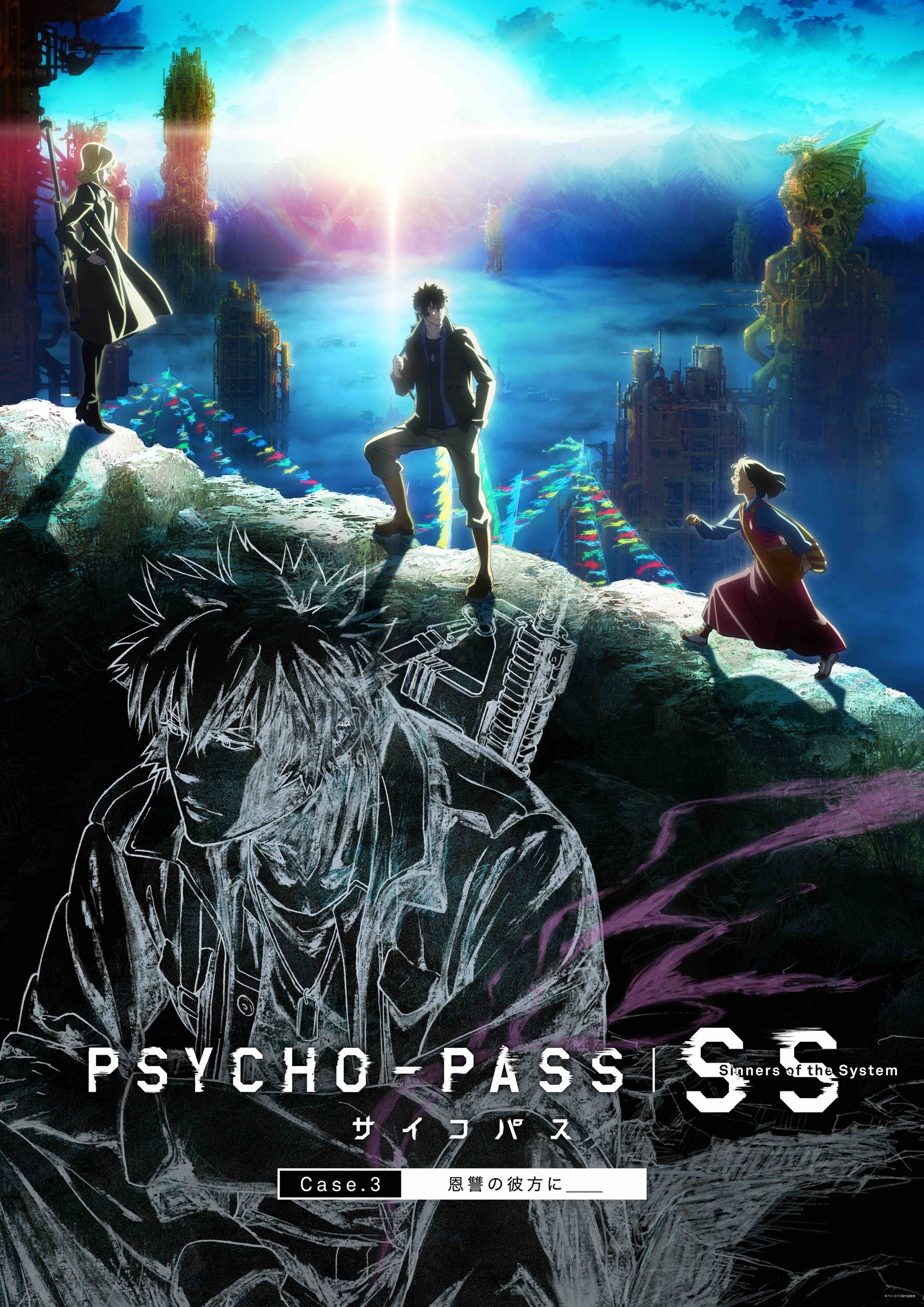 Psycho-Pass: Sinners of the System - Case.3 In the Realm Beyond Is ____ (2019)