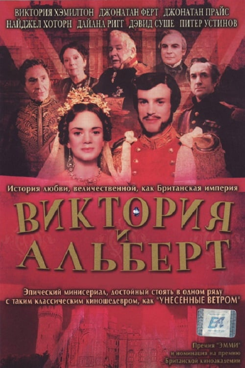 Victoria & Albert (2001)