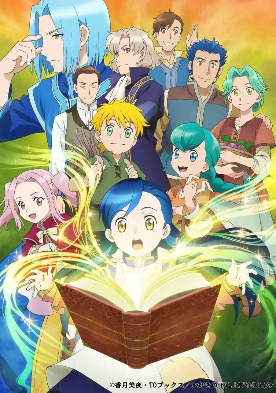 honzuki-no-gekokujou-หนอนหนังสือโลลิยึดอำนาจ-ตอนที่-1-4-ซับไทย