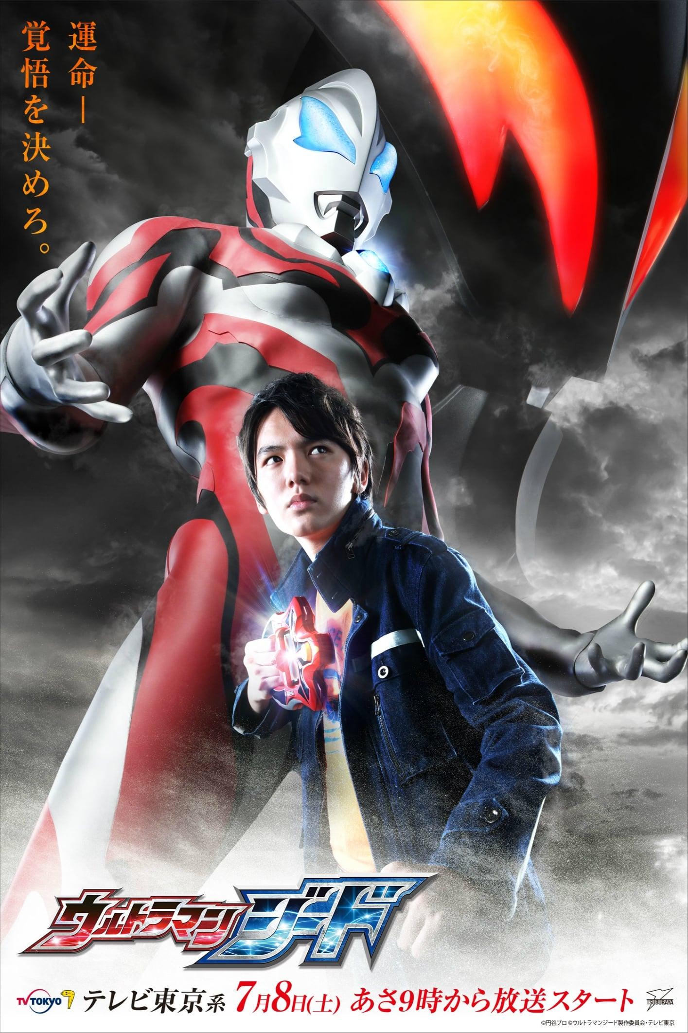Ultraman Geed (2017)