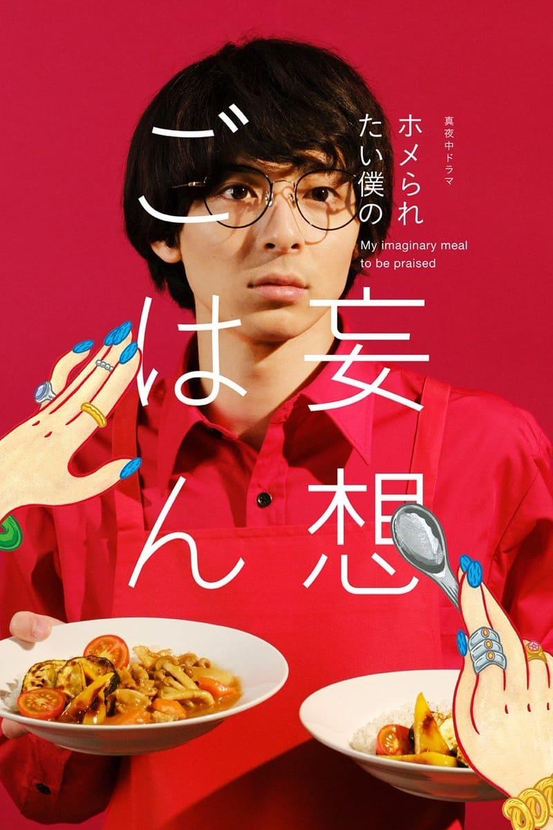 ホメられたい僕の妄想ごはん TV Shows About Food