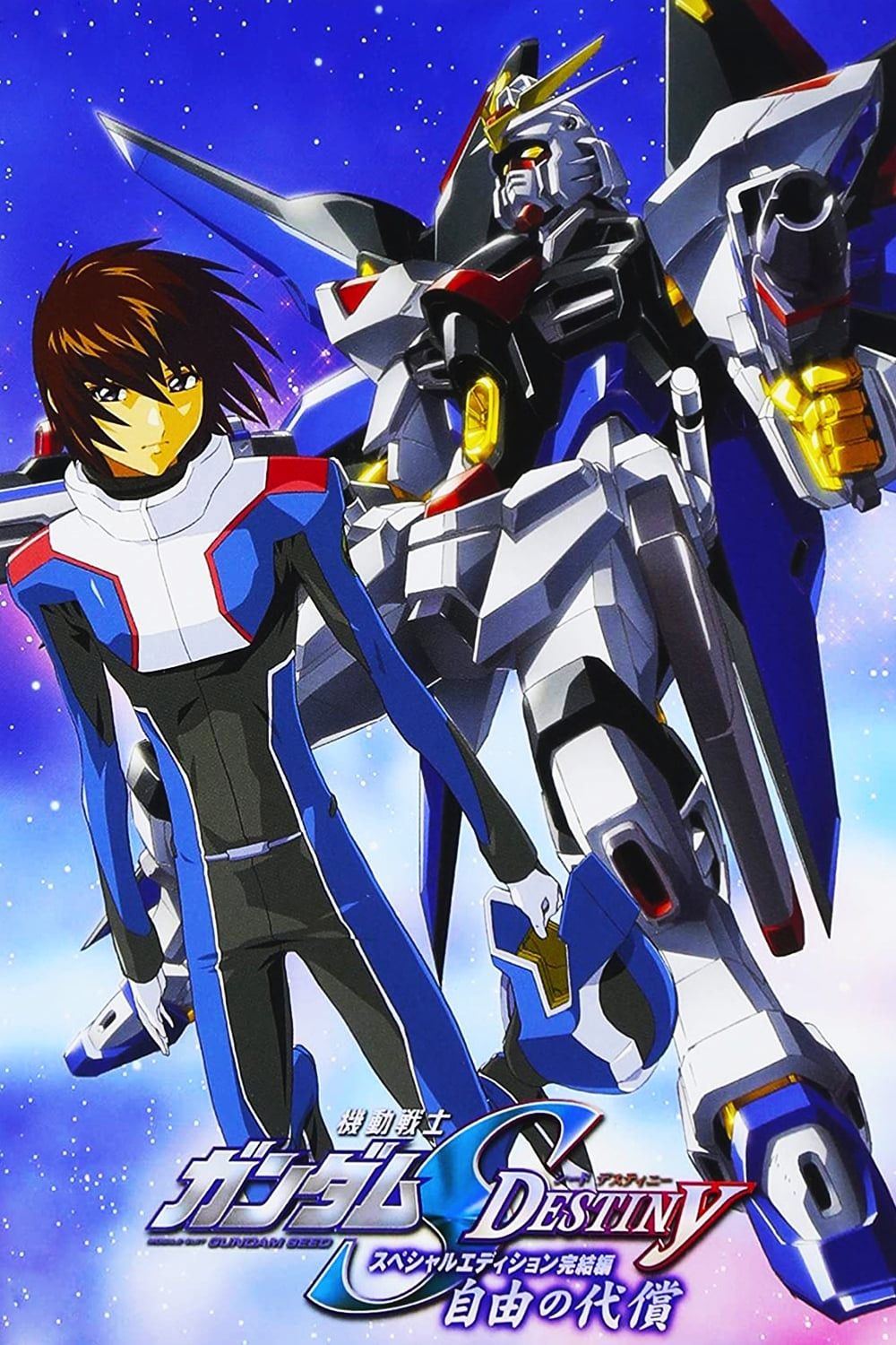 Mobile Suit Gundam SEED Destiny: Special Edition IV - The Cost of Freedom (2007)