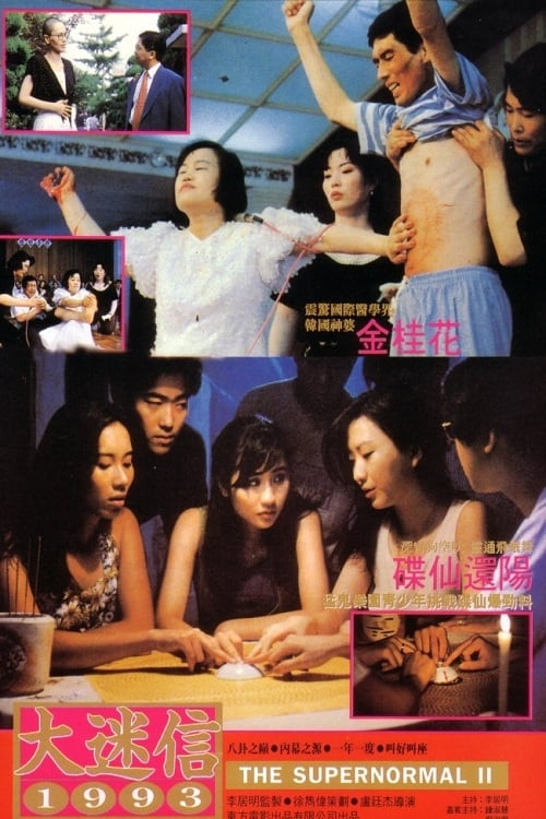 The Super Normal II (1993)