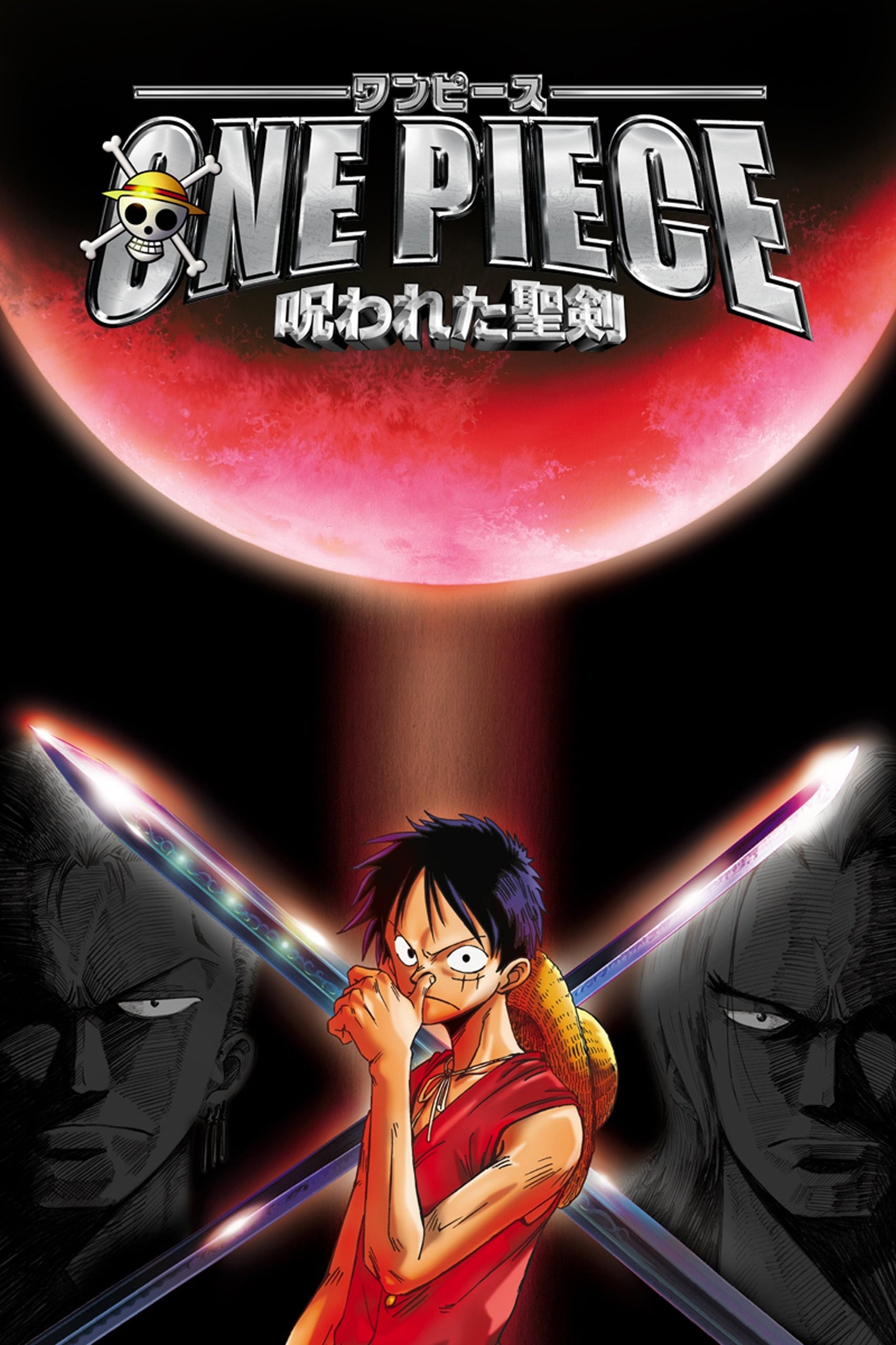 One Piece: Curse of the Sacred Sword