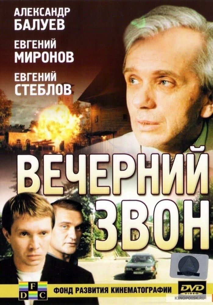 Ver Vecernja zvona Online HD Español (2004)